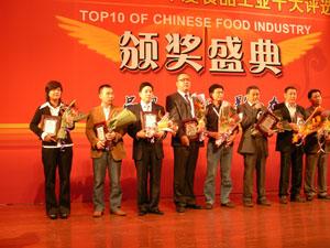 食品工业十大风云人物颁奖