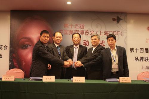 中国美容博览会签约现场