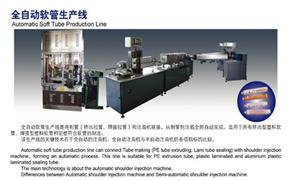 化妆品塑料软管生产线